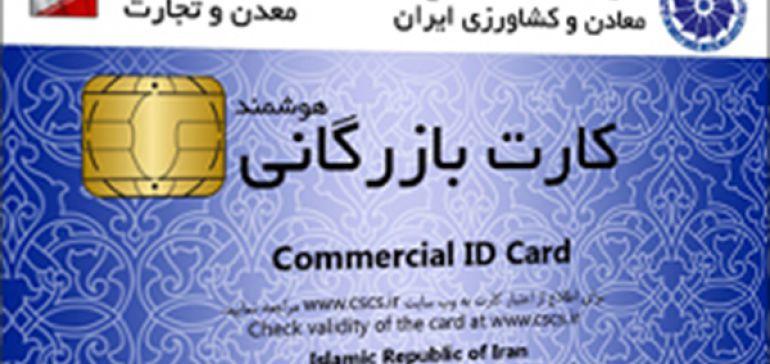 فرایند صدور کارت بازرگانی تغییر یافت