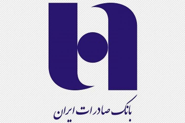 روابط عمومی بانک صادرات لوح تقدیر گرفت