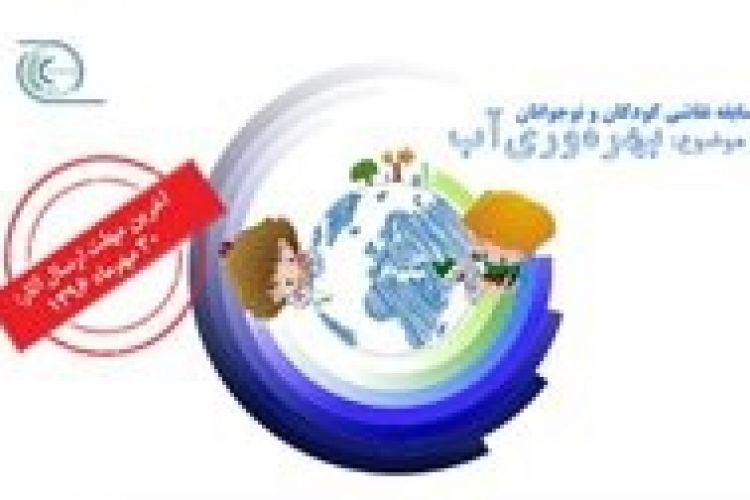 سومین مسابقه سراسری نقاشی بهرهوری آب برگزار میشود
