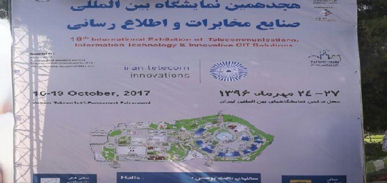 گزارش تصویری نمایشگاه تلکام