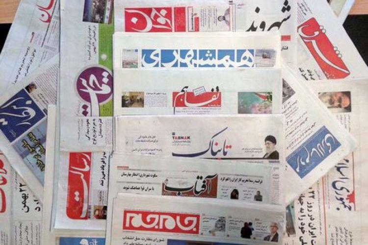 صفحه اول روزنامه های امروز 24 اردیبهشت