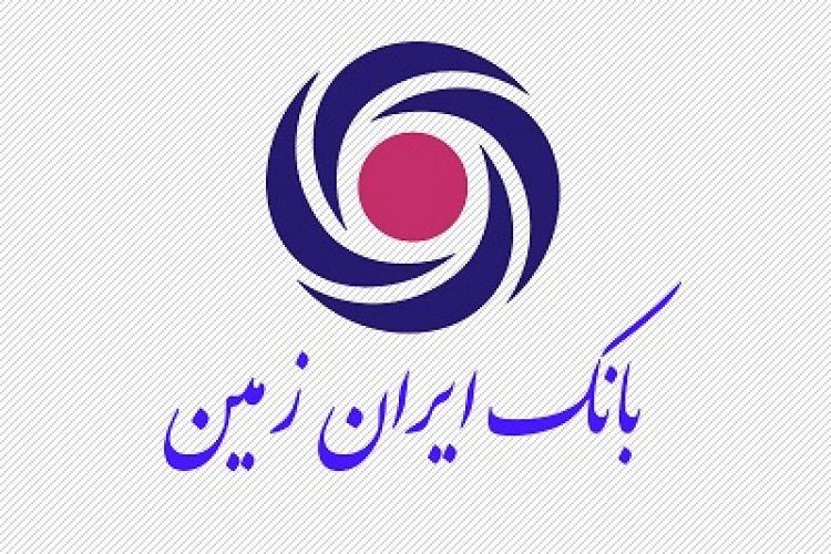 خدمت رسانی شعب بانک ایران زمین به هموطنان زلزله زده