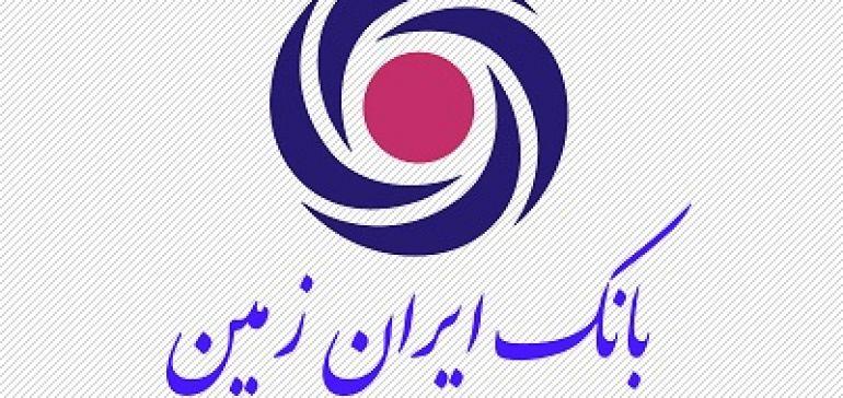 معرفی بانک ایران زمین به عنوان عاملیت پرداخت سود سهامداران شرکت سرمایه گذاری نیرو