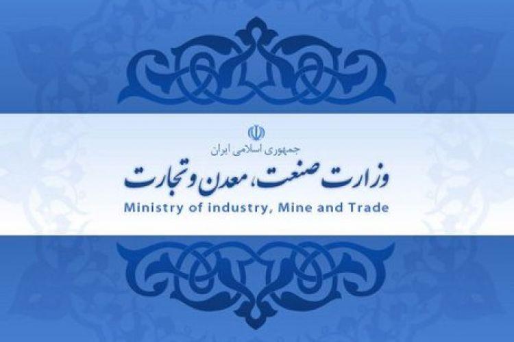 بخشنامه مهم و فوری وزارت صنعت درباره احتمال «خروج ایران از برجام» +سند