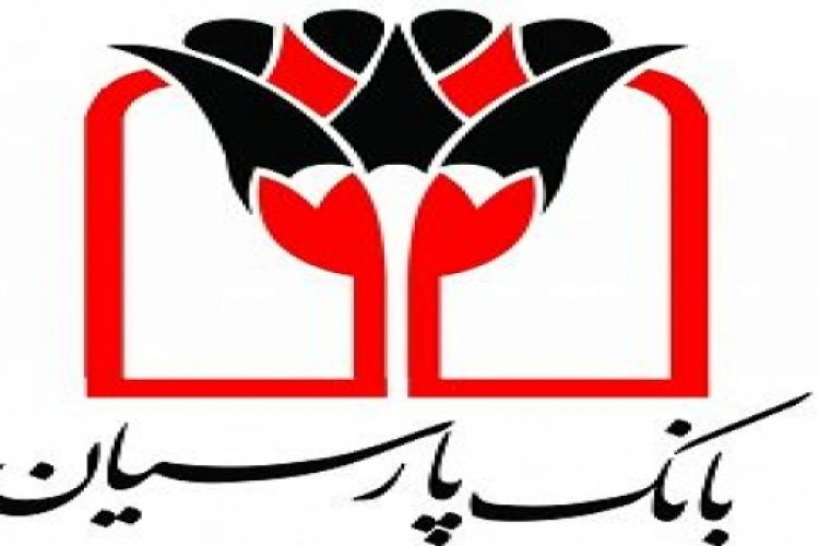 کارنامه موفق بانک پارسیان در سال 96 مثال زدنی است