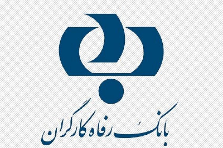 اعطای 2013 فقره تسهیلات ازدواج و تهیه جهیزیه توسط بانک رفاه