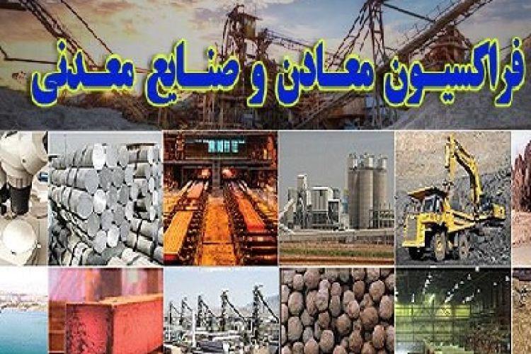 اعضای هیأت رئیسه فراکسیون معادن و صنایع معدنی مجلس مشخص شد