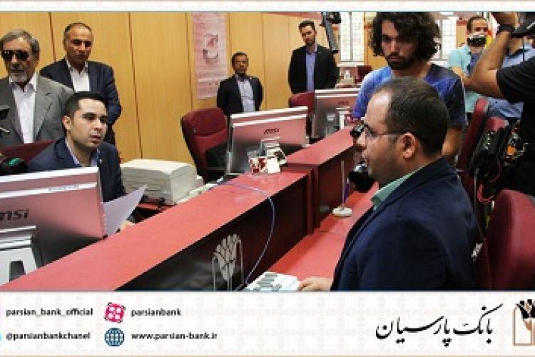 راه اندازی سامانه خدمات بانکی به نابینایان در3 شعبه بانک پارسیان