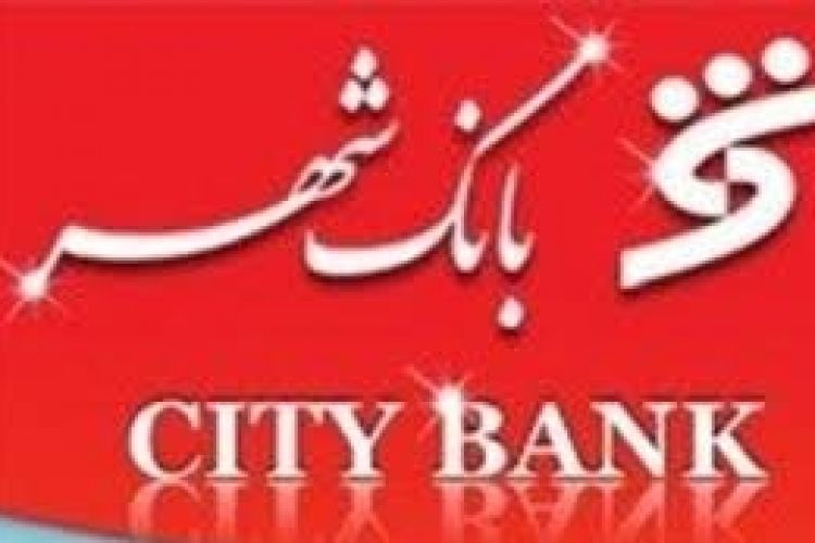 رونق اقتصاد کلانشهرها با حمایت بانک شهر