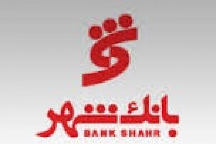 ارائه خدمات بانک شهر به زائران در مرزهای ایران وعراق