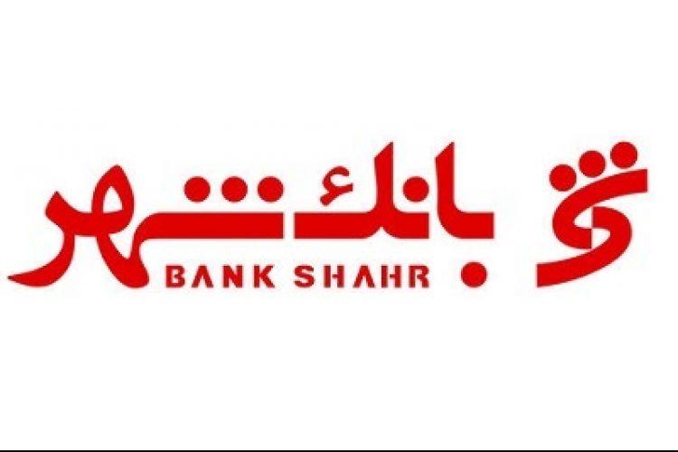 اعلام شعب کشیک بانک شهر در روز 14 مرداد