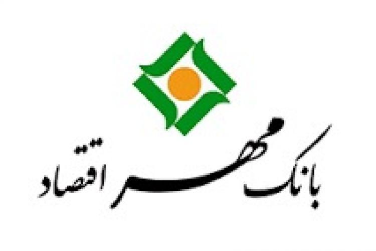 حمایت همه جانبه بانک مهر اقتصاد از تولید و اشتغال