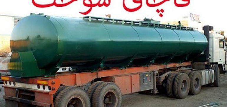 70 درصد قاچاق سوخت از یک استان