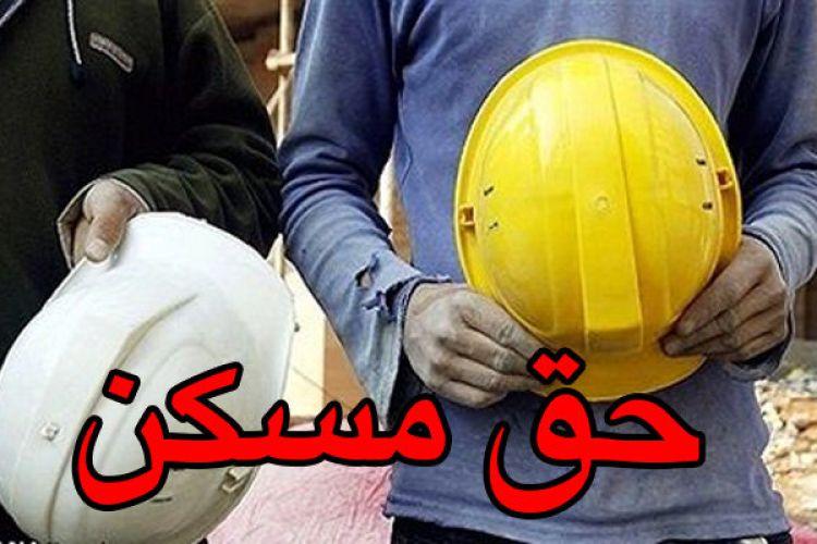 جامعه کارگری منتظر تصویب حق مسکن/ دولت به کارگران اهمیت نمیدهد