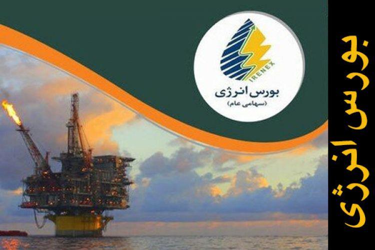 عرضه میعانات گازی در بورس انرژی وارد سومین مرحله خود در رینگ بینالملل شد