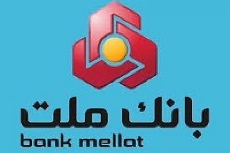 بانک ملت برای انتخاب هیئتمدیره به مجمع می رود