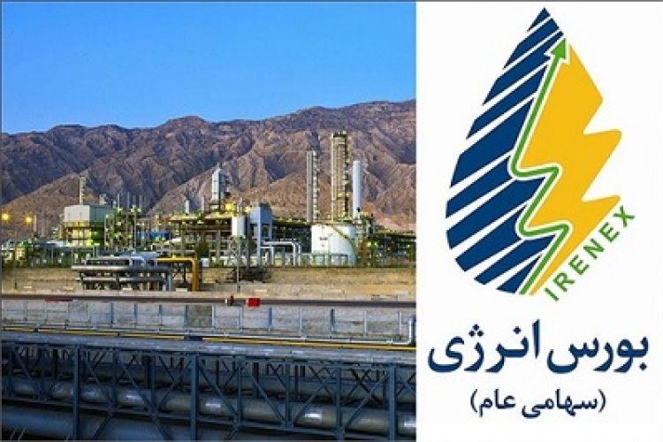 بورس انرژی میزبان عرضه بیش از 13 هزار تن میعانات گازی میشود