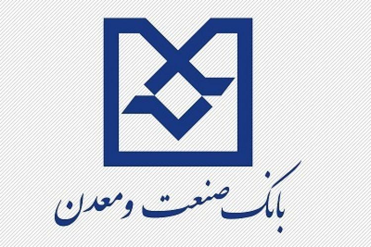 بانک صنعت و معدن، رتبه اول تامین مالی بخش صنعت و معدن در استان فارس