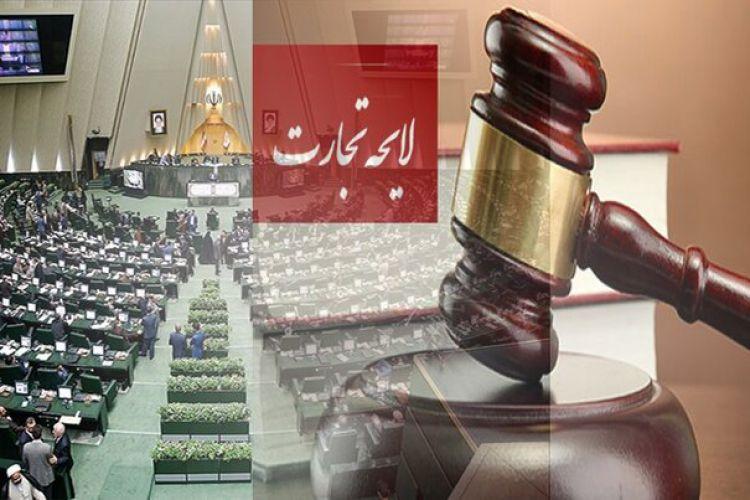 لایحه تجارت در مجلس مجدداً بررسی خواهد شد