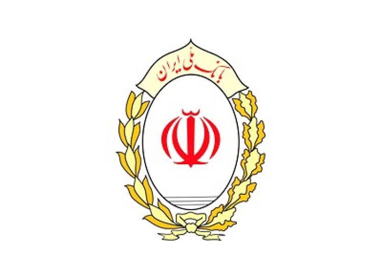 تقدیر بنیاد شهید و امور ایثارگران ری از خدمات بانک ملی