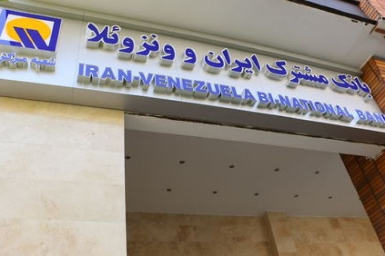 مجمع عمومی بانک مشترک ایران- ونزوئلا برگزار شد