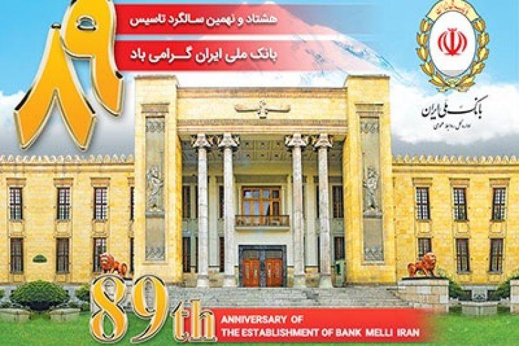 بانک ملی ایران چگونه بانک ملی ایران شد؟
