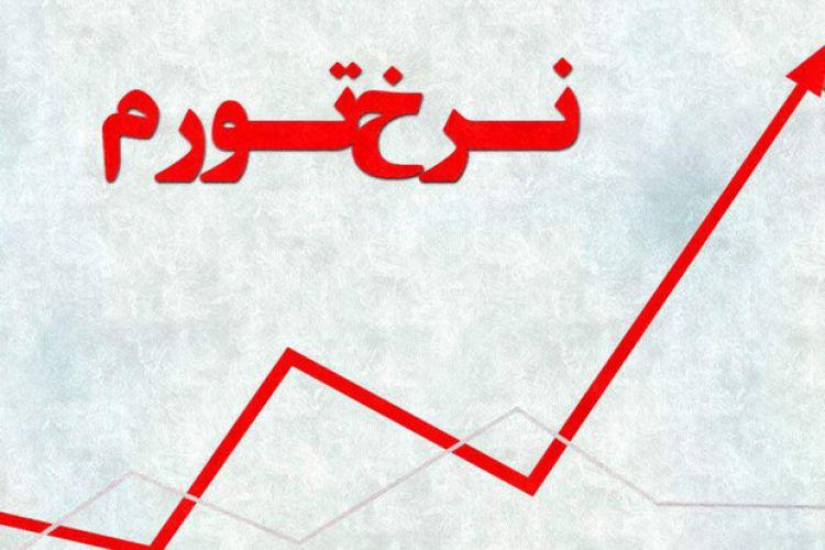 آذربایجان غربی دارای کمترین رشد تورم نقطه به نقطه