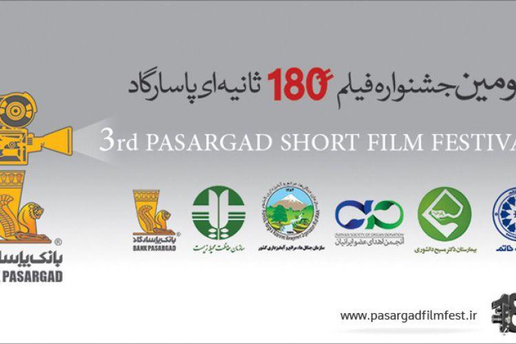 مهلت ارسال آثار به جشنواره فیلم 180 ثانیهای بانکپاسارگاد به اتمام رسید