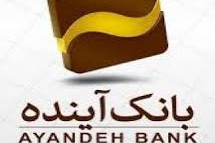عرضه خدمتی نوین از خدمات بانکداری الکترونیکی بانک آینده
