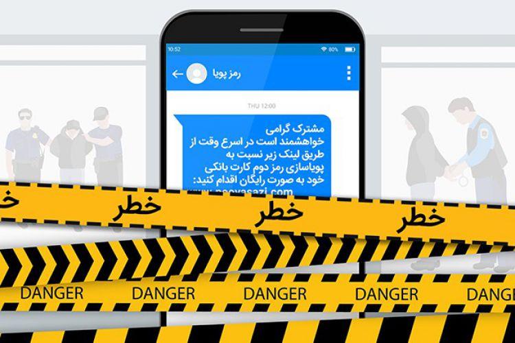 بانک پاسارگاد: فریب پیامکهایی با عنوان «دریافت رمز یک بار مصرف» را نخورید