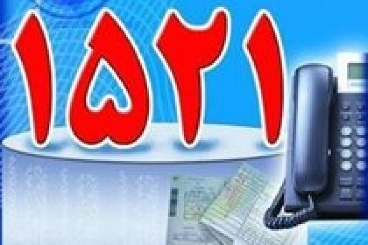 ارایه خدمات غیر حضوری به مشترکین در شرکت توزیع برق تهران