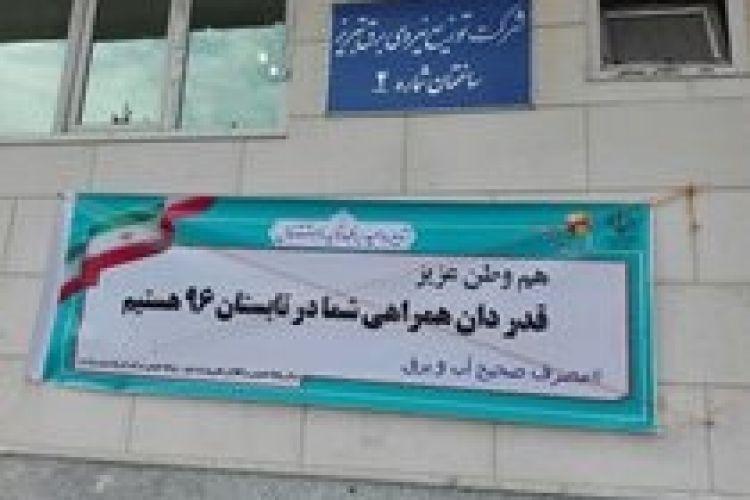 قدردانی برق تبریز از مشترکین برای عبور از پیک تابستان