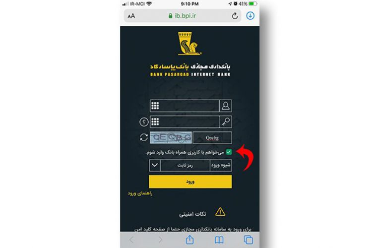 راهکارهای بانکپاسارگاد جهت رفع مشکل دسترسی به سامانه همراه بانک در نسخه iOS