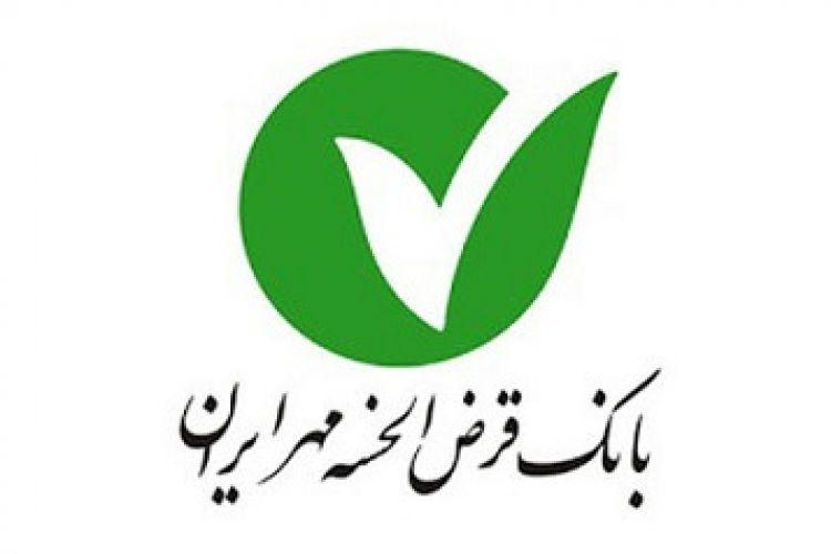 طرح ارتقای امنیت مشتریان بانک قرض الحسنه مهر ایران کلید خورد