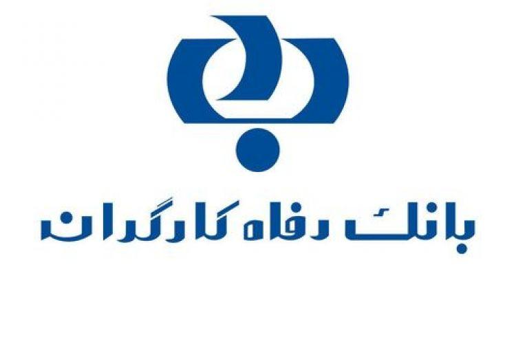 انتشار اوراق گواهی سپرده مدت دار ویژه سرمایهگذاری عام بانک رفاه