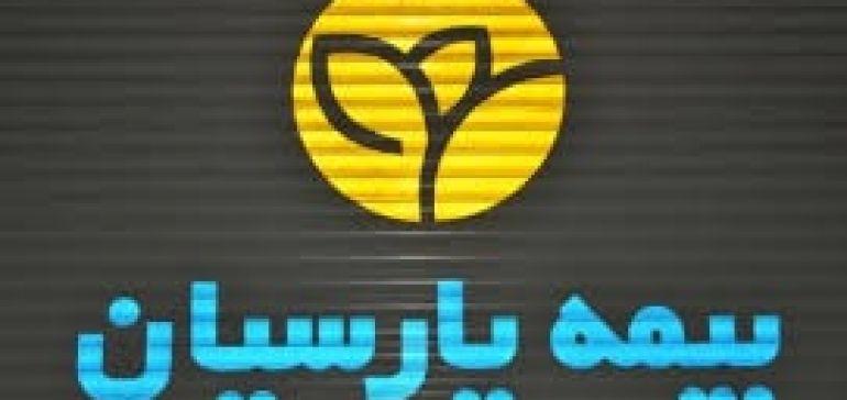 حضور فعال بیمه پارسیان در نمایشگاه نفت، گاز، پالایش و پتروشیمی