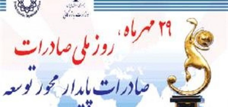 پیام وزیر صنعت، معدن و تجارت به مناسبت روز ملی صادرات