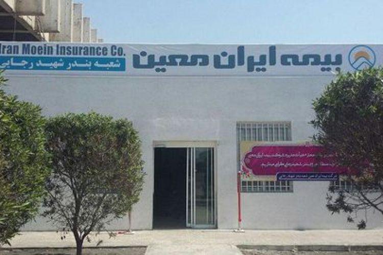 راه اندازی اولین شعبه بیمهای در منطقه ویژه بندر شهیدرجایی