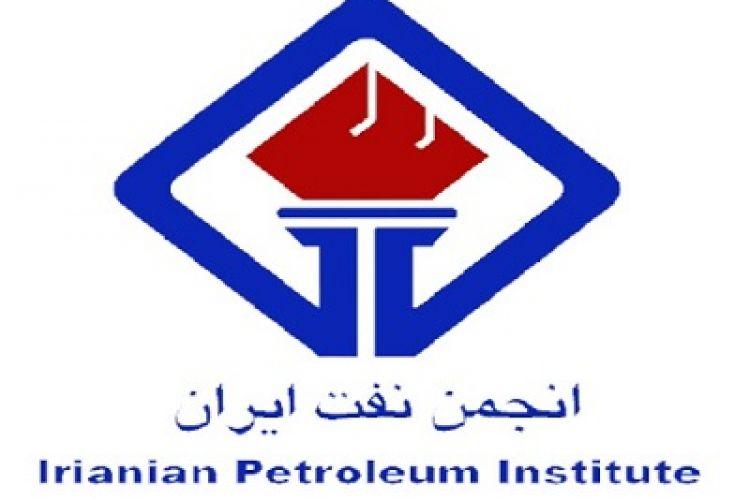 انجمن نفت ایران از وزیر نفت قدردانی کرد
