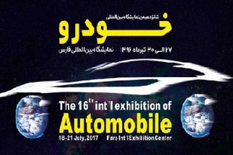 سایپا در شانزدهمین نمایشگاه خودرو شیراز حضور می یابد