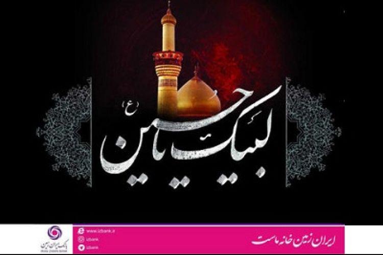 آمادهباش شعب بانک ایران زمین در سه استان