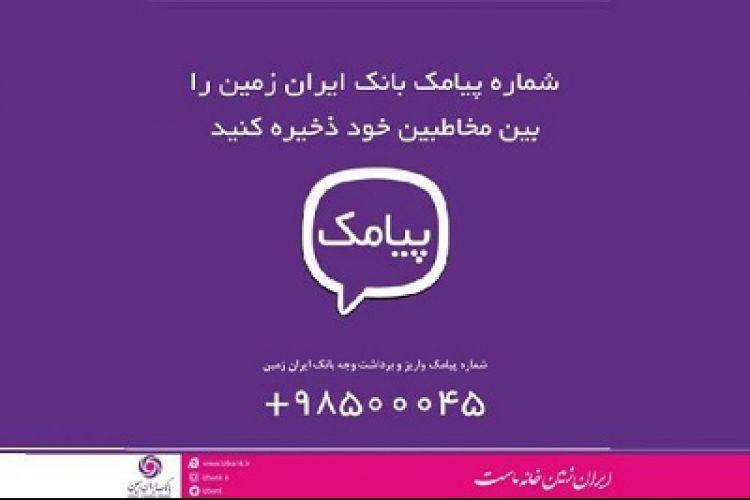 شماره پیامک بانک ایران زمین را ذخیره کنید