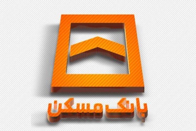 دریافت خدمات بانکداری شرکتی از دریچه اینترنت بانک مسکن