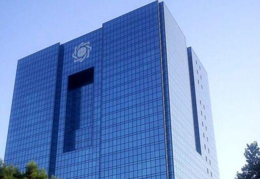 سیویکمین همایش بانکداری اسلامی آغاز به کار کرد