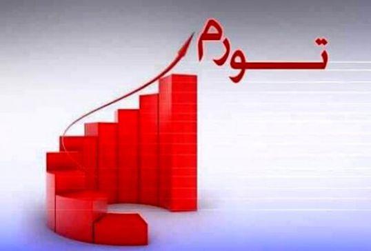 وضعیت نرخ تورم در شهریور ماه 1400
