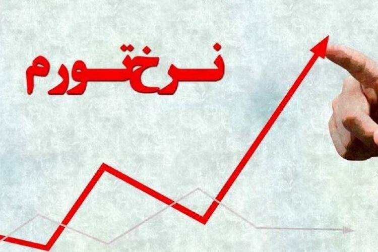 نرخ تورم اسفند اعلام شد