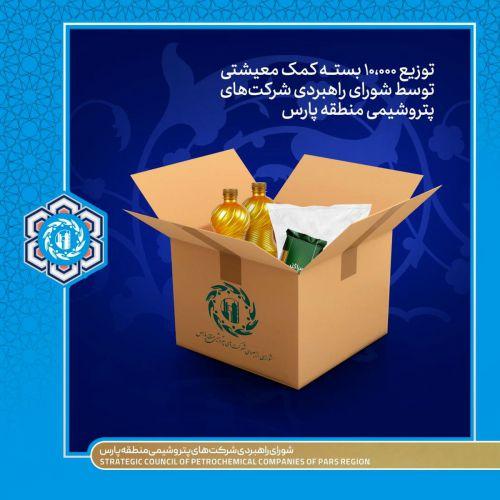 توزیع 10،000 بسته کمک معیشتی توسط شورای راهبردی شرکتهای پتروشیمی منطقه پارس
