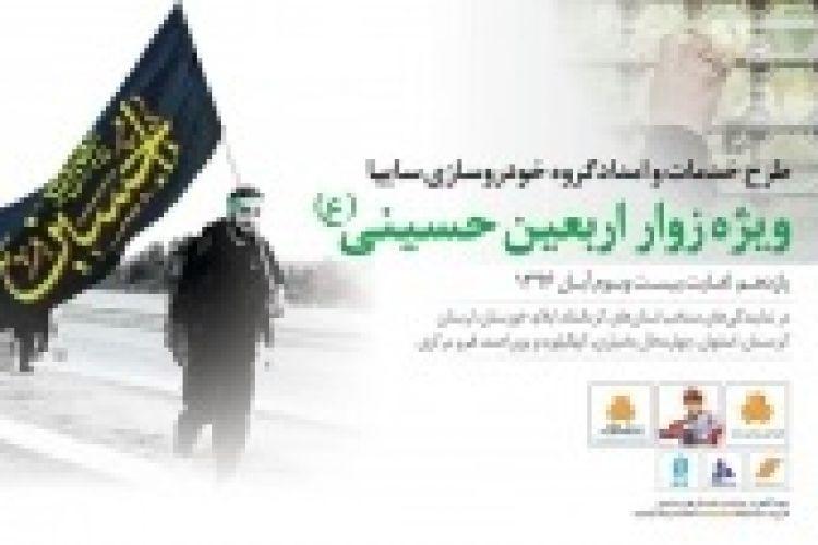 آمادگی سایپایدک برای ارائه خدمات نوین به زائران اربعین حسینی
