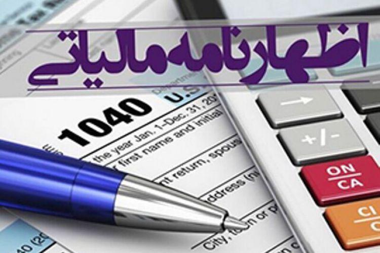 15 شهریور، آخرین مهلت ارائه اظهارنامه مالیات بر ارزش افزوده بهار