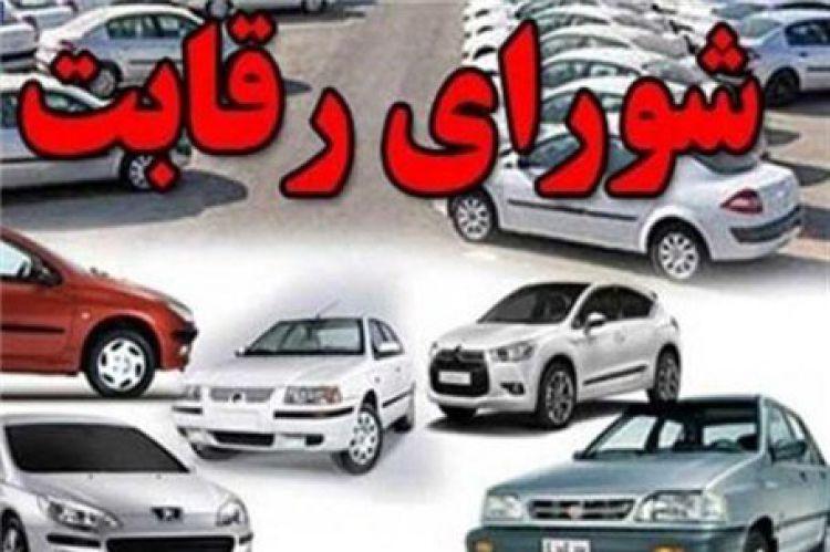 شورای رقابت قیمت خودرو را بالا برد؛ متوسط 8.2 تا 8.9 درصد